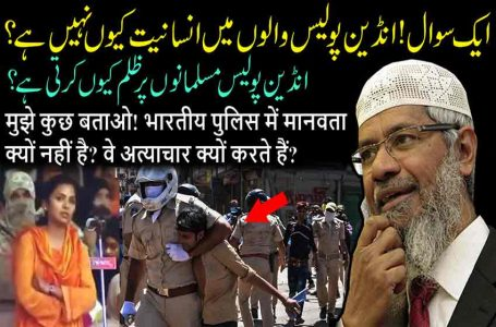 Why Is There No Humanity In Indian Police? Dr Zakir Naik Best Hindi Urdu Videos