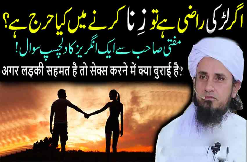Ager Larki Razi Ho To Zina Karne Main Kia Harj? – Mufti Tariq Masood Speeches – Mera Deen ISLAM