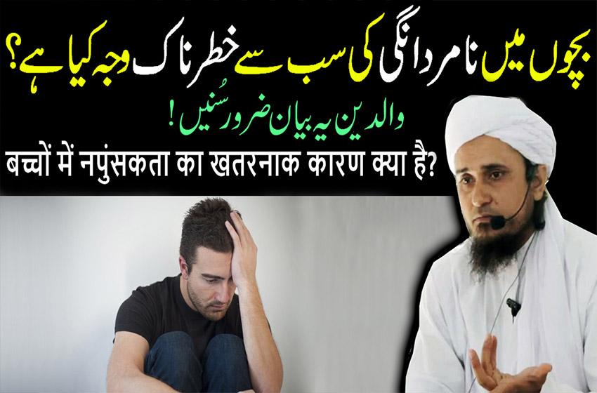 Bacho Main Na Mardangi Ki Kharnak Waja? – Mufti Tariq Masood Video – Mera Deen ISLAM
