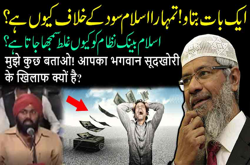 Why Is your ISLAM Is Against Usury? – Banking Interest – Dr Zakir Naik